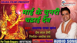 Ashraf Raja Khan का न्यू देवी गीत 2019 || माई के चुनरी चढ़ाई देब || Mai Ke Chunari Chadhai Deb