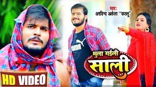 HD VIDEO - Bhula Gaili Saali - #Arvind Akela Kallu - भुला गईली साली - Bhojpuri Devi Geet 2019
