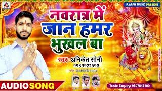 नवरात्र में जान हमर भूखल बा - अनिकेत सोनी - Navrat Me Jaan Hamar Bhukhal Ba - Aniket Soni