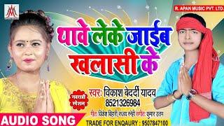 थावे लेके जाईब खलासी के - Vikash Bedardi Yadav - Thawe Leke Jaib Khalasi Ke - Bhakti Devi Geet 2019