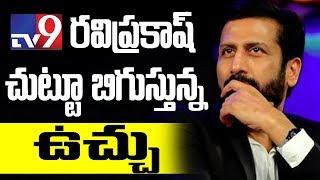 రవిప్రకాష్ చుట్టూ బిగుస్తున్న ఉచ్చు! | TV9 Ex CEO Ravi Prakash Latest News Updates | Top Telugu TV