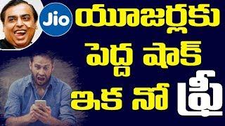 Bad News For JIO Users | Reliance Jio Latest News | Jio New Call Rates | Top Telugu TV