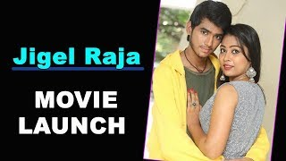 Jigel Raja Movie Launch || Anvesh, Sarika || Bhavani HD Movies