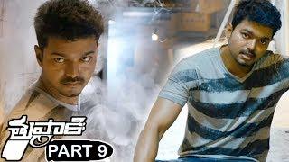 Thuppaki Telugu Full Movie Part 9 || Vijay, Kajal Aggarwal || Bhavani HD Movies