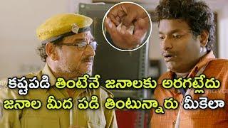 కష్టపడి తింటేనే జనాలకు అరగట్లేదు **** || Latest Telugu Movie Scenes