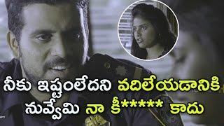 నీకు ఇష్టంలేదని వదిలేయడానికి ------ నువ్వేమి నా కీ***** కాదు || Latest Telugu Movie Scenes
