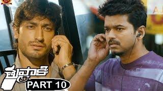 Thuppaki Telugu Full Movie Part 10 || Vijay, Kajal Aggarwal || Bhavani HD Movies