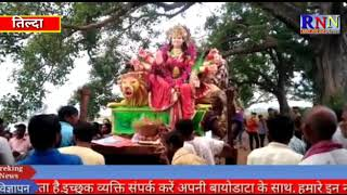 रायपुर/तिल्दा-नेवरा/बाजे-गाजे के साथ बड़ी धूमधाम से माँ दुर्गा की विसर्जन यात्रा निकाली गई.