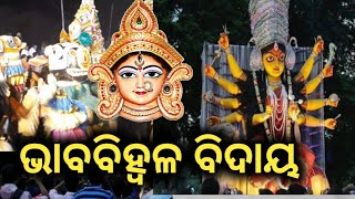 Maa Durga Immersion - Special Report from Bhubaneswar