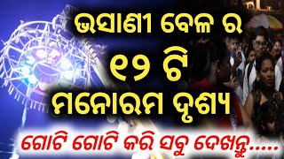 Bhubaneswar Bhasani Highlights- ଓଡିଶା ର କଳା, ସଂସ୍କୃତି ସହିତ ଆଧୁନିକତା ରେ ରଙ୍ଗିନ୍ ହେଲା ରାଜଧାନୀ-ଦେଖନ୍ତୁ