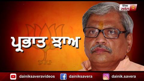 Promo : Watch MP Prabhat Jha LIVE From Dainik Savera Studio Today at 3 PM