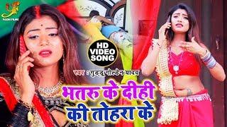 आ गया #Rani का धासु वीडियो डांस - भतरु के दीहि की तोहरा के - Guddu Golden Yadav - Hit Songs