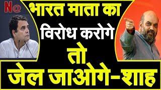 गृहमंत्री Amit Shah ने दी Rahul Gandhi  को जेल में डालने की धमकी || क्यों गुस्सा हुए शाह !
