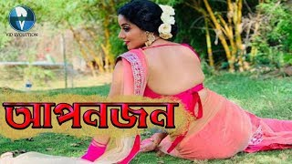 আপনজন | New Bangla Telefilm 2019 | Latest Bangla Natok | Vid Evolution Bangla Telefilm