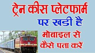 ट्रेन कीस प्लेटफार्म पर खड़ी है मोबाइल से कैसे पता करे train live location | By Mobile technical guru