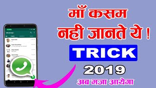 2019 Latest Secret HIDDEN WhatsApp Tricks Nobody Knows !! New WhatsApp By Mobile Technical Guru