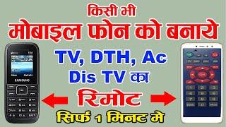 किसी भी मोबाइल फोन को बनाये TV और DISH TV, AC का रिमोट सिर्फ 1मिनत मे 2019 By Mobile Technical Guru