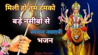 स्पेशल नवरात्री माता रानी भजन | मिली हो तुम हमको बड़े नसीबो | Singer Balli Bhalpur