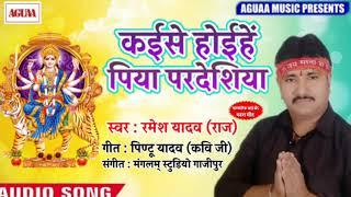 कईसे होईहे पिया परदेशिया - Ramesh Yadav Raj - Kaise Hoihe Piya Pardeshiya - New Bhojpuri Bhakti Song