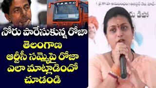 YCP MLA Roja Criticize Telangana CM KCR | TSRTC Strike | AP News | CM Jagan | Top Telugu TV