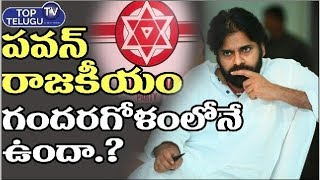JanaSena Chief Pawan Political Situation In AP | AP Political News Latest Today | Top Telugu TV