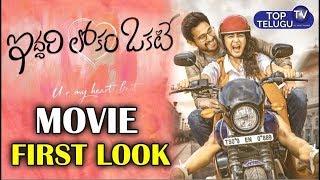 Iddari Lokam Okate Movie First Look Launch | Raj Tarun | Telugu New Movies 2019 | Top Telugu TV