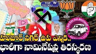 Huge Rejections Of Nominations In Huzurnagar By Elections 2019   Telangana News   Top Telugu TV