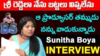 Sunitha Boya Interview | BS Talk Show | Top Telugu TV Full Interviews | Bunny Vasu | Tollywood News
