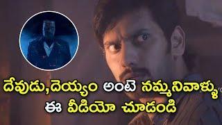 దేవుడు,దెయ్యం అంటె నమ్మనివాళ్ళు ఈ వీడియో చూడండి || Latest Telugu Movie Scenes