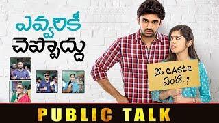 Evvarikee Cheppoddu Public Talk   Evvarikee Cheppoddu Movie Review   Bhavani HD Movies
