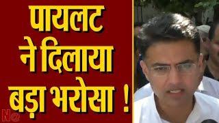 Rajasthan by-election:  Sachin Pilot बोले, भावनाओं में बहकर वोट न करे जनता जीत हमारी होगी !