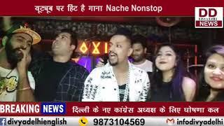 Nache Nonstop  गाने की सफलता को लेकर प्रेस-कांफ्रेंस || DIVYA DELHI NEWS