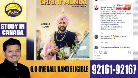 Ghant Banda | Sukhy Maan | ਵਿਆਹ ਵਾਲਾ New Song | First Look | Dainik Savera
