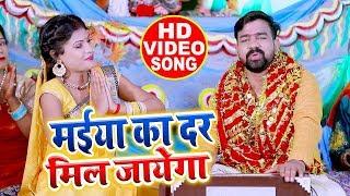 HD vIDEO - मईया का दर मिल जायेगा - Brajesh Singh - Maiya Ka Dar Mil Jayega - Bhojpuri Devi Geet 2019