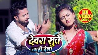 देवर सुते नाही देला - Raghaw Raj Verma - Dewar Sute Nahi Dela - Hit Song 2019