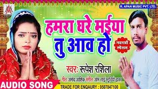 हमरा घरे मईया तू आव हो - रूपेश राशिला - Hamra Ghare Maiya Tu Aav Ho - Rupesh Rashila - Devi Geet