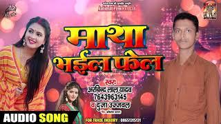 Duja Ujjwal || माथा भइल फ़ैल || Arvind Lal Yadav || Bhojpuri New Songs 2019