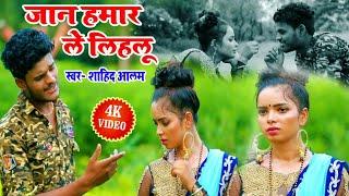 Shahid Alam का न्यू बेवफ़ाई साँग का विडियो 2019    जान हमार ले लिहलु    Jaan Humar Le Lihalu