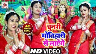 चुनरी मोतिहारी से लाएंगे Video Song - Chunari Motihari Se Layenge - VPS Navnit Raja - Bhojpuri Devi