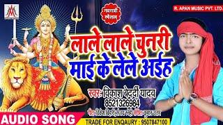 #Vikash_Bedardi_Yadav का ये गाना सारा पंडाल में धूम मचा रहा है - Lale Lale Chunari Mai Ke Le Aiha -