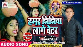#हमर #झिझिया #लागे #बेटर - #Hamar #Jhijhiya Lage Better - #Ranjay Rangila - #Jhijhiya Song 2019