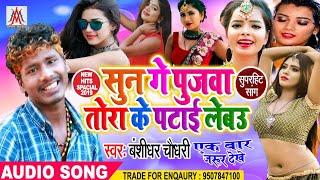 पुजवा हुआ फिर से बदनाम    #Banshidhar_Chaudhari हिट गीत    Sun Ge Pujwa Tora Ke Patai Lebau   Lalu S