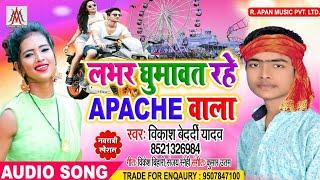 लभर पटाने वाले इस गाना को जरूर सुने - Vikash Bedardi Yadav ~ Labhar Ghumawat Rahe Apache Wala ~ लभर