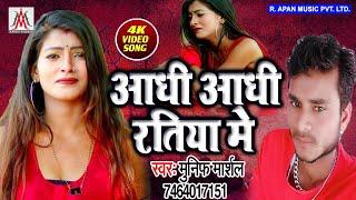 #Bhojpuri Sad New Song 2019 ~ Aadhi Aadhi Ratiya Me ~ Muniph Marshal ~ आधी आधी रतिया में