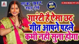 Kajal Raghwani का गारंटी है ऐसा छठ गीत आपने पहले कभी नहीं सुना होगा - Rupesh Rashila - Shinha Sikand