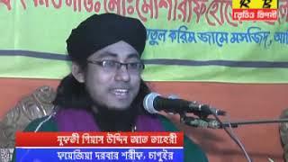 শানে রিসালাত সম্পর্কে আলোচনা। গিয়াস উদ্দিন তাহেরী Shane Risalat Somporke By giyas uddin taheri