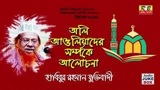 অলি আউলিয়াদের সম্পর্কে। হাবিবুর রহমান যুক্তিবাদী Oly Auliyader Somporke By Habibur Rohman Zuktibadi