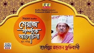 মেরাজ সম্পর্কে আলোচনা। হাবিবুর রহমান যুক্তিবাদী Meraj Somporke Alocona By Habibur Rohman Zuktibadi