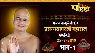 Muni Shri Prashan Sagar Ji Maharaj 50th Janmjyanti Mahotsav Part-1   Pushpgiri   Date:-22/7/19