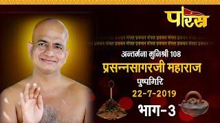 Muni Shri Prashan Sagar Ji Maharaj 50th Janmjyanti Mahotsav Part-3 Pushpgiri   Date:-22/7/19
